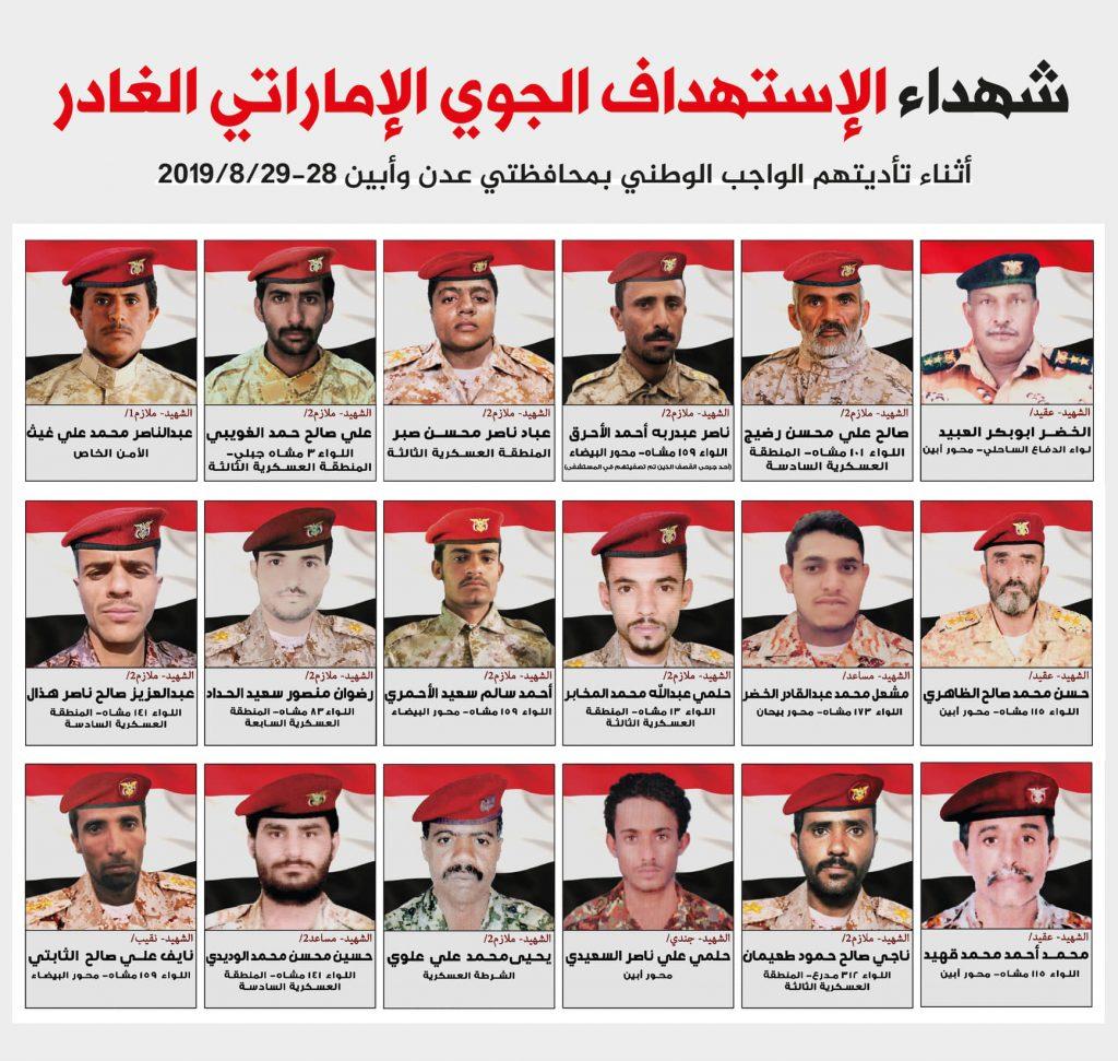 أسماء وصور ومعلومات شهداء القوات المسلحة جراء القصف الإماراتي الغادر على الجيش في عدن وأبين